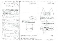 Mitsuraomote